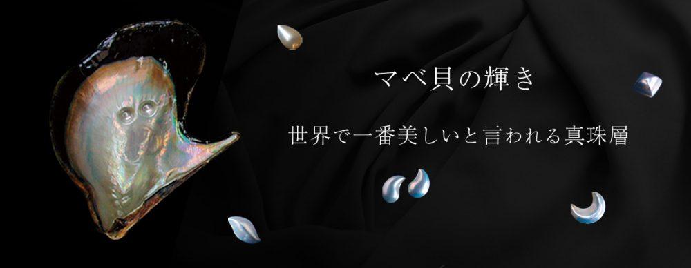 マベ貝の輝きは他の真珠とは別格であり、しばしば「世界で一番美しい」と称される。